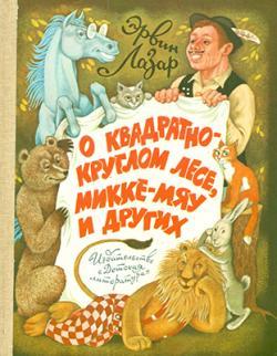 О квадратно-круглом лесе, Микке-Мяу и других (1985)