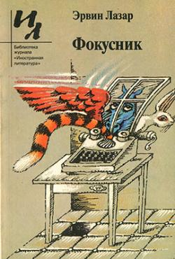 Фокусник (1987)