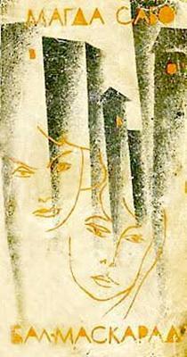 Бал-маскарад (1963)