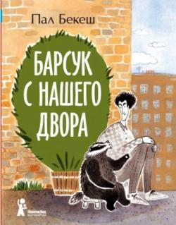 Барсук с нашего двора (2013)