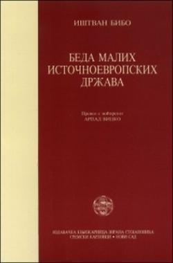 Беда малих источноевропских држава (1996)