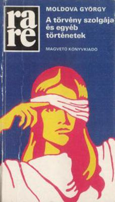 A törvény szolgája és egyéb történetek (1982)