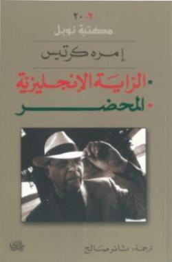 Al-Rayn al-ingliziyya (2005)
