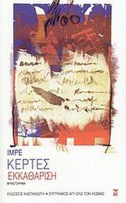 Εκκαθάριση (2004)