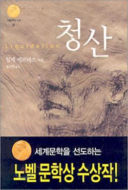 Ch'ŏngsan (2003)