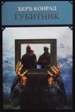Губитник (1987)