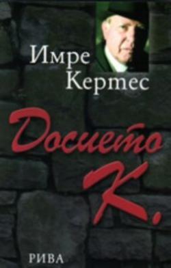 Досието К. (2008)