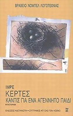 Καντί̋ για ένα αγέννητο παιδί (2003)
