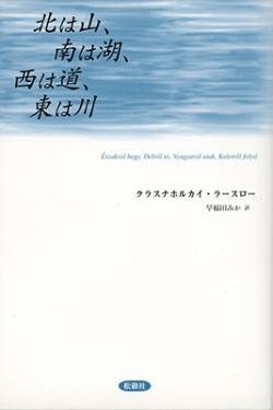 Kita ha Yama ... (2006)