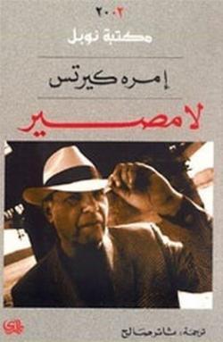 Lā maṣīr (2005)