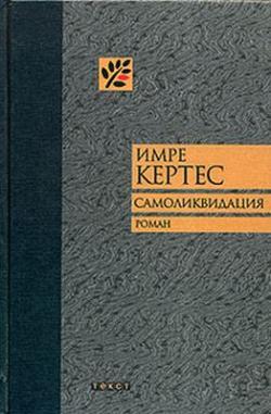 Самоликвидация (2005)