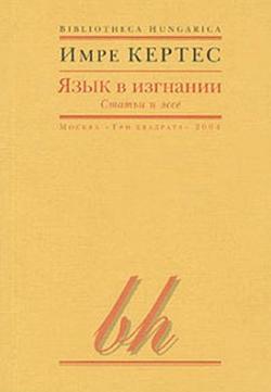 Язык в изгнании (2004)