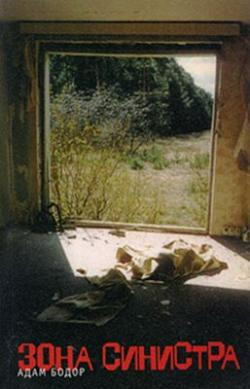 Округ Синистра (2004)