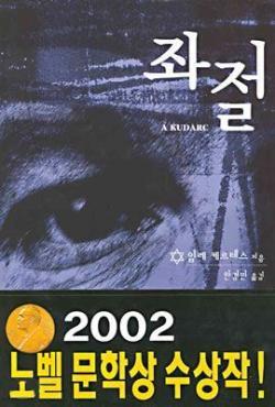Chwajŏl (2003)