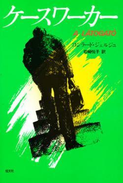 ケースワーカー (1982)