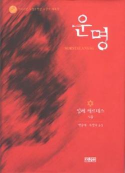 Unmyŏng (2003)