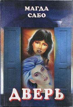Дверь (2000)