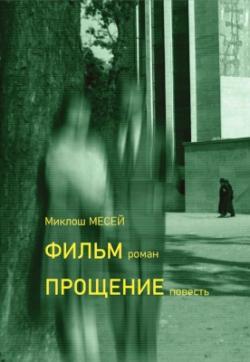 Фильм; Прощение (2020)