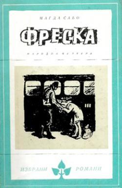 Фреска (1980)