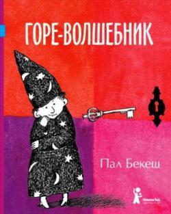 Горе-волшебник (2011)