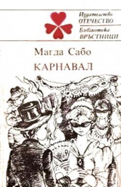 Карнавал (1987)