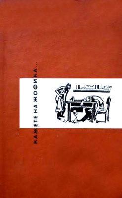 Кажете на Жофика… (1963)