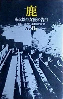 鹿  ある舞台女優の告白 (1976)
