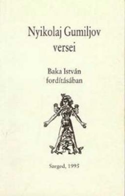 Nyikolaj Gumiljov versei (1995)