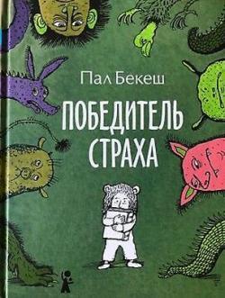 Победитель страха (2012)