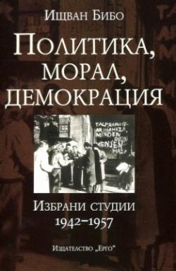 Политика, морал, демокрация (2003)