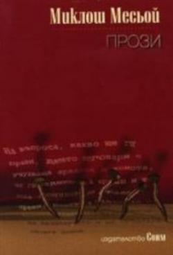Прози (2003)