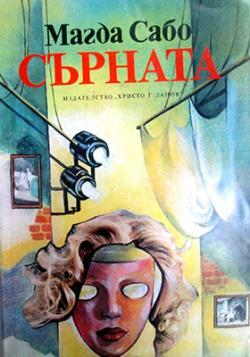 Сърната (1981)