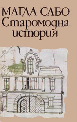 Старомодна история (1982)