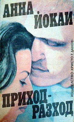 Приход-разход (1989)