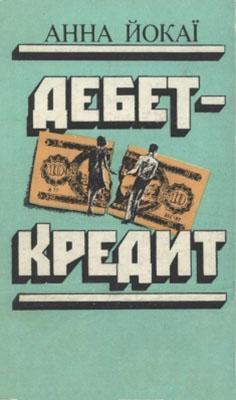 Дебет - кредит (1983)