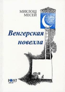Венгерсакя новелла (2000)