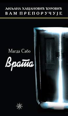 Врата (2008)