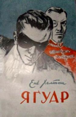 Ягуар (1958)