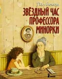 Звездный час профессора Минорки (2013)